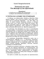 Εισαγωγή στο `The Message of the Upanishads`
