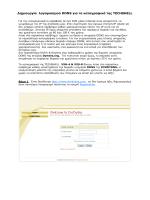 ∆ηµιουργία λογαριασµού DDNS για τα καταγραφικά της TECHSHELL