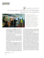 Δείτε το ρεπορτάζ για την INDELEX 2013 σε