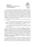 Κεφάλαιο 8 Ολοκληρωµένη Αντιµετώπιση των Φυτοπαράσιτων