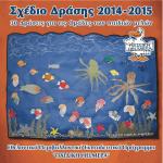 σχεδιο δρασης 2014-2015