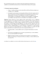 Δικαιολογητικά για την χορήγηση Ειδικού Σήματος Λειτουργίας σε μη