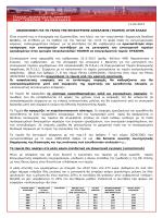 PDF ΑΡΧΕΙΟ: ANAKOINVSH TAE gia ETEAPEP.pdf