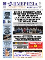 ΣΥΡΙΖΑ Κορινθίας