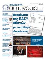 Κατεβάστε την εφημερίδα Οκτώβριος -Δεκέμβριος 2014