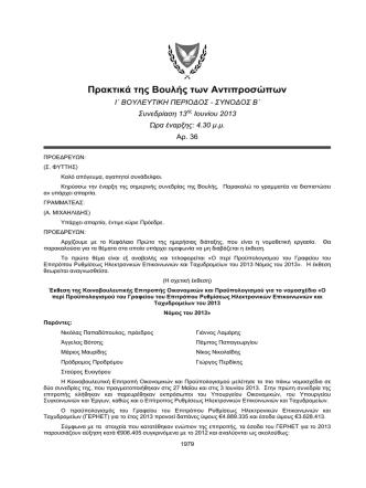 13-06-2013 - Η Βουλή των Αντιπροσώπων της Κυπριακής