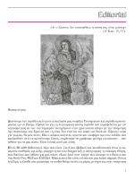 Τεύχος 185-186