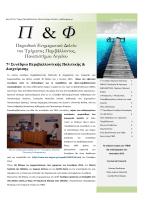 Περιοδικό Ενημερωτικό Δελτίο του Τμήματος Περιβάλλοντος