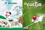 Ευεξία & Διατροφή - Ελληνικό Ίδρυμα Γαστρεντερολογίας & Διατροφής
