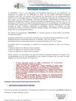 ΠΡΟΓΡΑΜΜΑ ERASMUS+ Το ERASMUS+ είναι το νέο πρόγραμμα