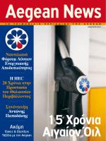 Ακόμη - Aegean Marine Petroleum Network Inc.