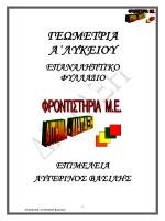 Α`Λ ΓΕΩΜΕΤΡΙΑ ΕΠΑΝΑΛΗΨΗ.pdf