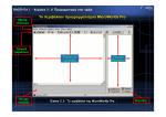 G_2_O programmatismos sthn praksh.pdf
