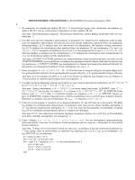 EPISTHMONIKOS UPOLOGISMOS I APANTHSEIS Exetastik