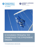 Υπόμνημα Θέσεων - Transparency International Greece