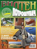 15 Mart- Svetski den na pravata na potro{uva~ite