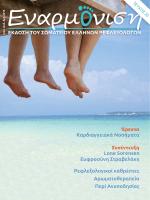 εδώ - Σωματείο Ελλήνων Ρεφλεξολόγων