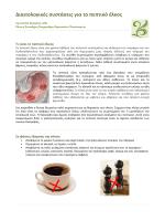 Διαιτολογικές συστάσεις για το πεπτικό έλκος