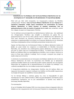 Ανακαίνιση του 7ου Θαλάμου από την Ένωση Ελλήνων Εφοπλιστών