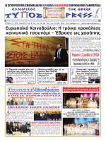 Ελληνικός Τύπος - International Arbitration