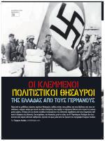 Οι κλεμμένοι πολιτιστικοί θησαυροί της Ελλάδας από τους Γερμανούς