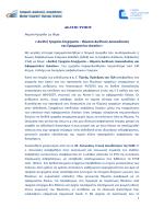Διεθνή Τροχαία Ατυχήματα - Γραφείο Διεθνούς Ασφάλισης