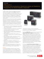 ABB Emax 2 Η εξέλιξη από αυτόματους διακόπτες ισχύος σε