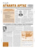 Σελίδες 1-10 - Αδελφότητα Αγναντιτών Αθηνών