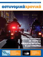 Astunomika xronia - 2014.pdf