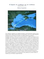Κάλλη Γουργιώτου Η Κριμαία των αντιθέσεων και των συνθέσεων