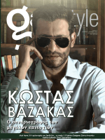 GALASTYLE ISSUE 13 A.pdf
