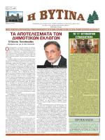 Τεύχος 208 / Μάιος - Ιούνιος 2014 [Pdf]