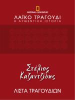 Λιστα τραγούδιων - National Geographic Ελλάδα