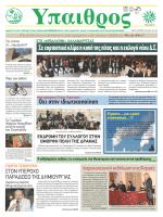 ΥΠΑΙΘΡΟΣ, Μάρτιος-Απρίλιος 2013 - Σύλλογος Προστασίας Υγείας