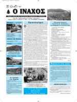 μαιος - ιουνιος 2011 - Κολοκυθιά Φθιώτιδας
