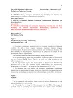 Νόμοι 4009/2011 & 4076/2012 & 4115/2013 ΣΥΝΘΕΣΗ
