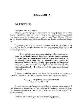 1. - Τ.Ε.Ι. Κεντρικής Μακεδονίας