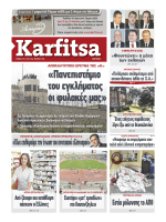 ³§¬º - Karfitsa.gr