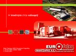 Παρουσίαση Εταιρείας - EUROFILM ΜΑΝΤΖΑΡΗΣ Α.Ε