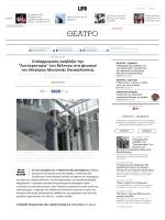 """""""Αυτοκρατορία"""" του Βέλτσου στο - Κρατικό Θέατρο Βορείου Ελλάδος"""