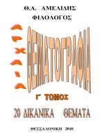 Θ.Α. ΑΜΕΛΙ∆ΗΣ ΦΙΛΟΛΟΓΟΣ - e