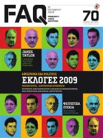 ΕΚΛΟΓΕΣ 2009
