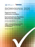 Βιομηχανία 2020 - Σύνδεσμος Βιομηχανιών Βορείου Ελλάδος