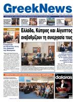 Ελλάδα, Κύπρος και Αίγυπτος αναβαθμίζουν τη συνεργασία τους