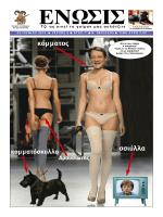 Τεύχος 06/2013