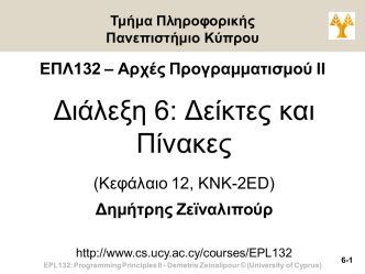 (*p)++ - University of Cyprus