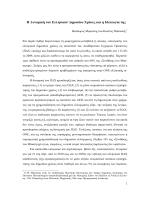 Η Δυναμική του Ελληνικού Δημοσίου Χρέους και η Ιδεολογία της