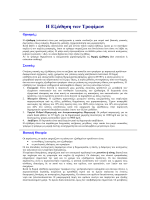 Η Εξώθηση - FoodTech.gr