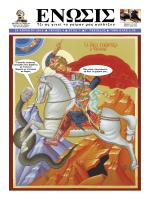 Τεύχος 04/2014