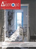 Τεύχος 129